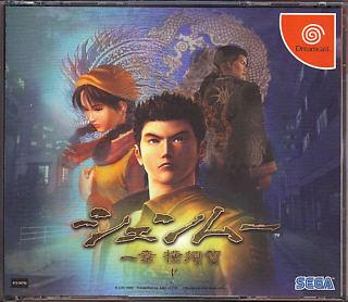 Shenmue NTSC-J!! SEGA Dreamcast